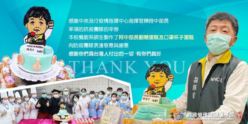 感謝陳時中部長,經國餐廚系師生製作了蛋糕,向防疫團隊表達敬意與謝意-防疫工作